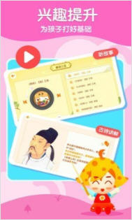 五彩贝启蒙app1.0.1手机版截图3