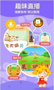 五彩贝启蒙app1.0.1手机版截图0