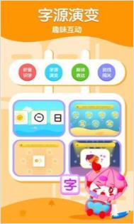 五彩贝启蒙app1.0.1手机版截图1