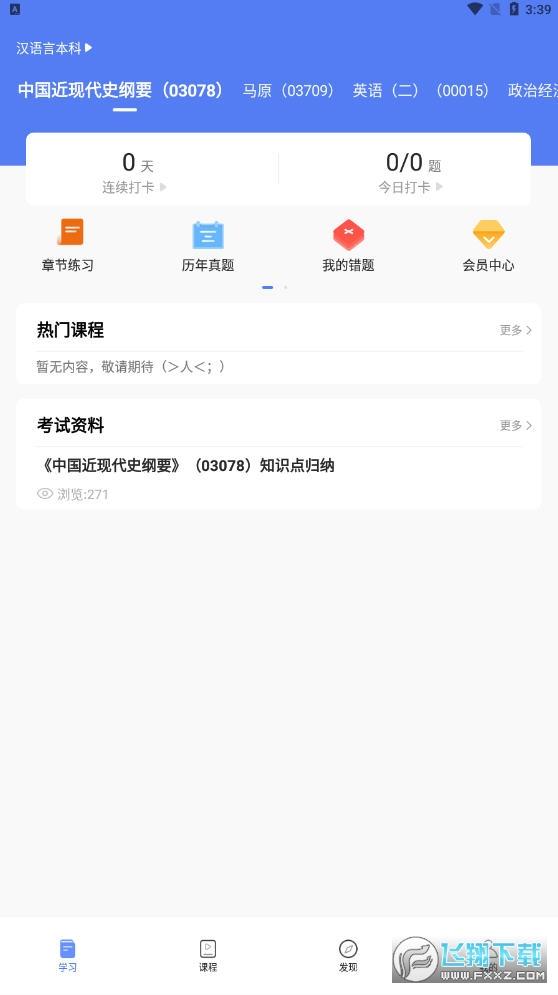 考小帮app