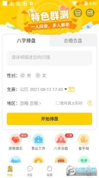 天机八字排盘app安卓手机版