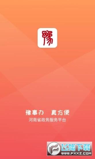 豫事办appV1.2.74 安卓版截图3