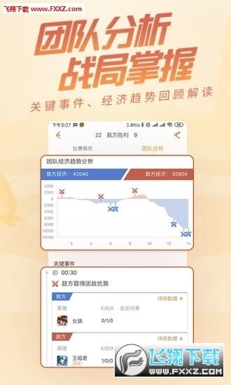 王者营地app官网最新版5.71.102 手机版截图0