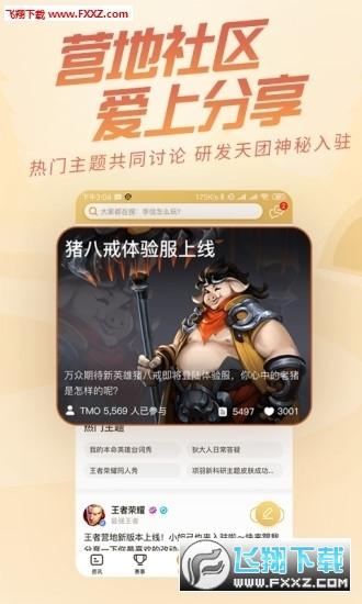 王者营地app官网最新版5.71.102 手机版截图2