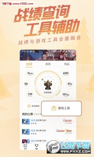 王者营地app官网最新版5.71.102 手机版截图1