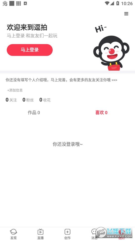 逗拍appv11.9.6 官方最新版截�D3