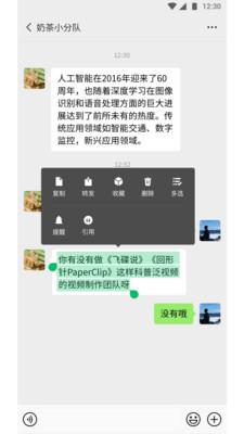 微信 for AndroidV8.0.15正式版截�D3