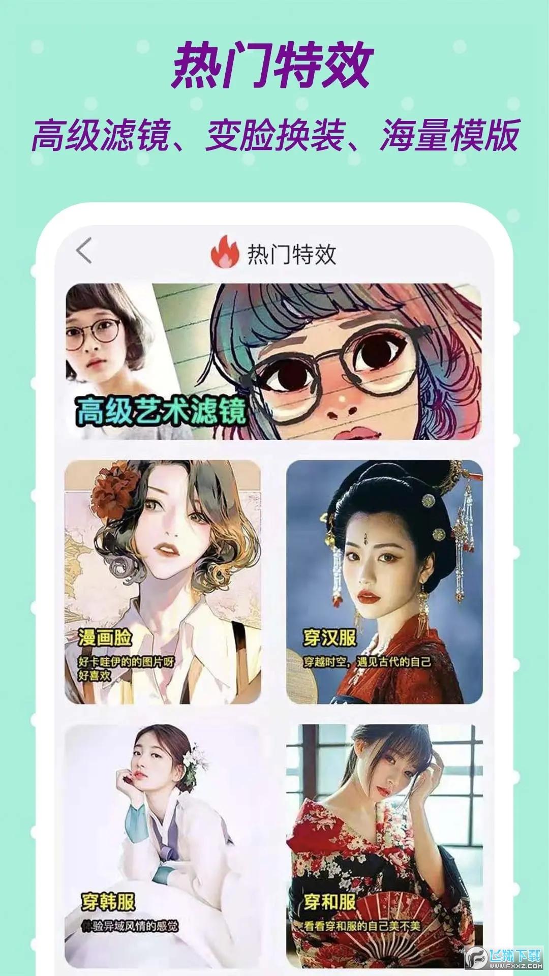芒果相机app1.0.6正式版截图0