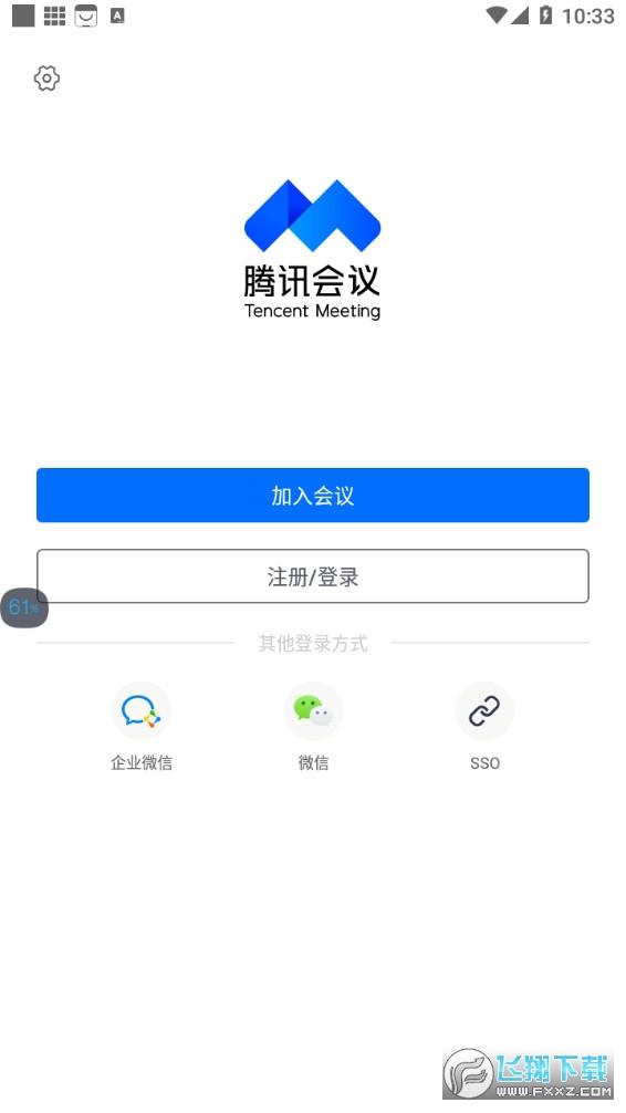 腾讯会议appV2.20.3.407 官方最新版截图0