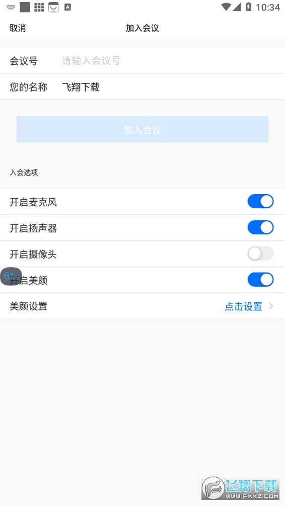 腾讯会议appV2.20.3.407 官方最新版截图2