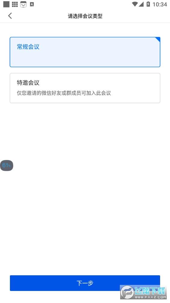 腾讯会议appV2.20.3.407 官方最新版截图3
