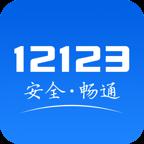 交管12123最新版本v2.7.2 官方版