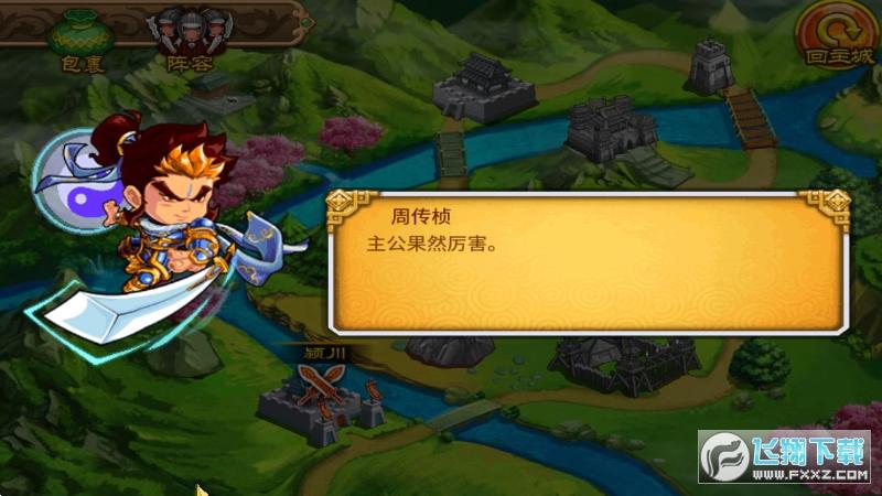 萌战无双HD最新版2.4截图1