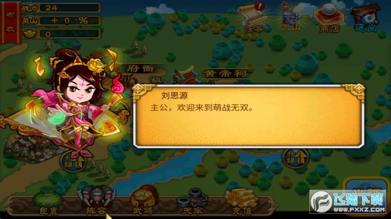 萌战无双HD最新版2.4截图0