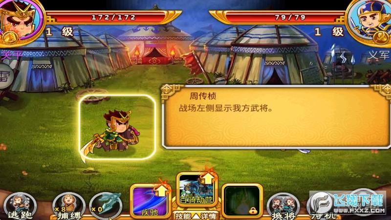 萌战无双HD最新版2.4截图3
