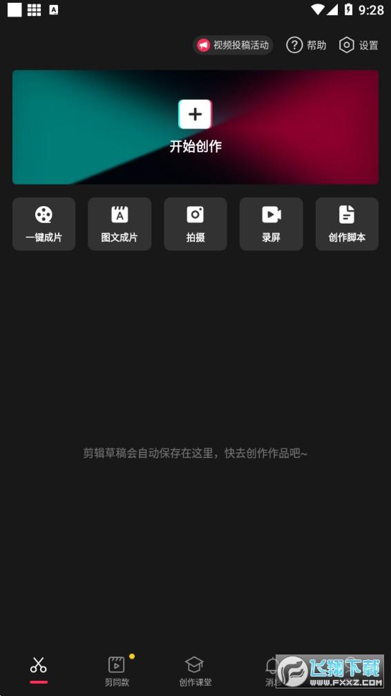 剪映app6.3.0 官方最新版截⊙图0
