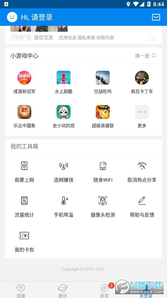 WiFi�f能�匙安卓版4.6.89官方最新版截�D2