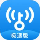 WiFi�f能�匙2021�O速版V6.2.25 安卓版