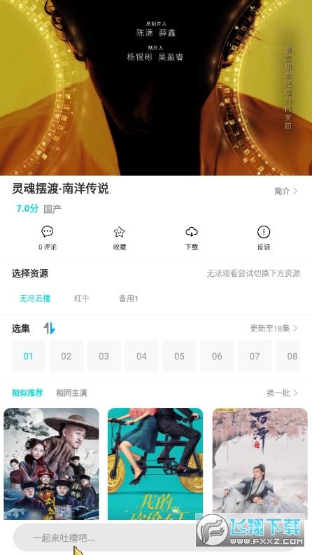 绿箭影视app