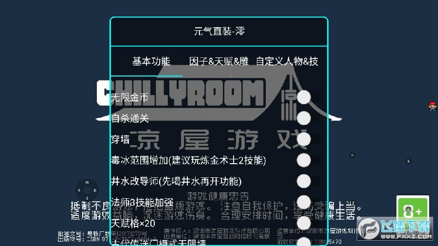 元�怛T士1.5.0特�e版