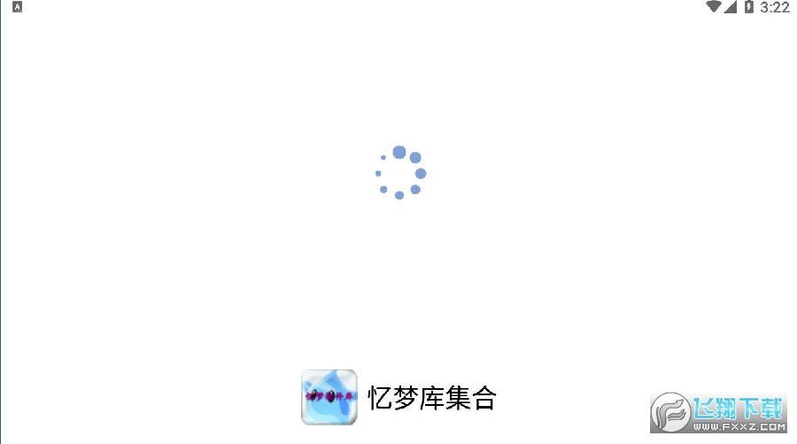 憶夢軟件庫藍奏雲分享