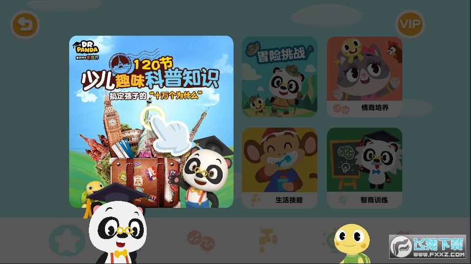 熊�博士�和�百科app