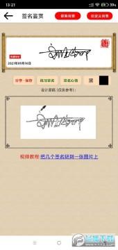 明星艺术签名设计软件免费版