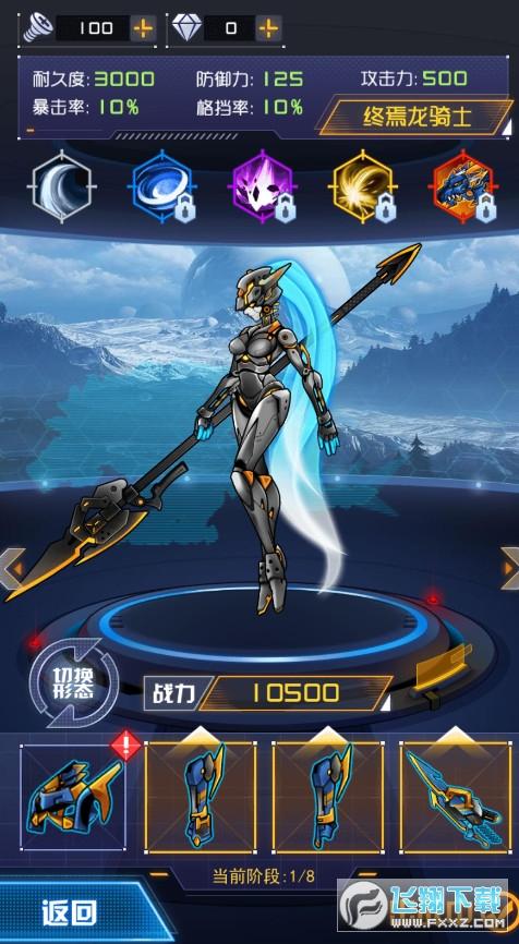究极机甲战神正式版