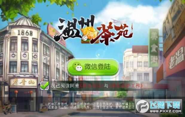 温州茶苑麻将手机版