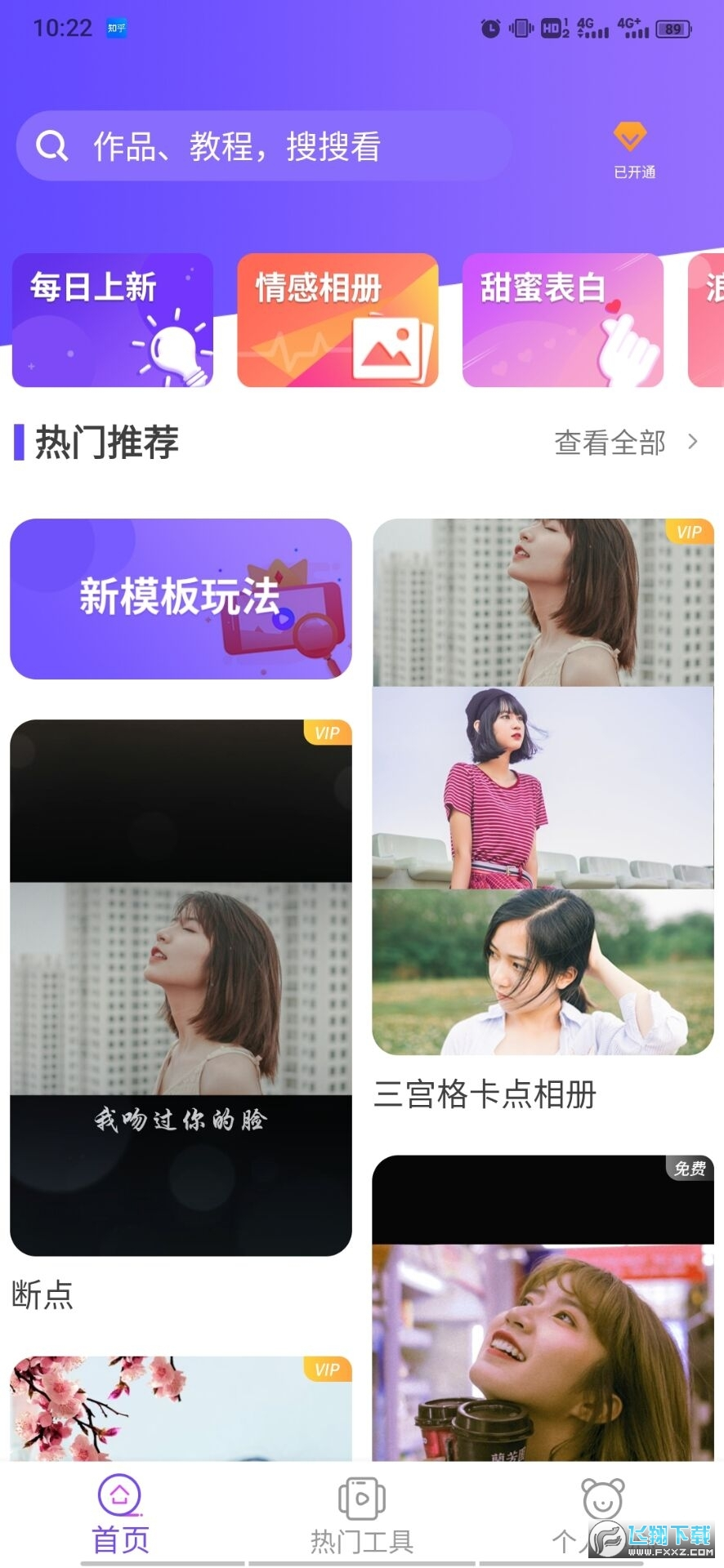 特效视频制作app免费版1.2.3手机版截图1