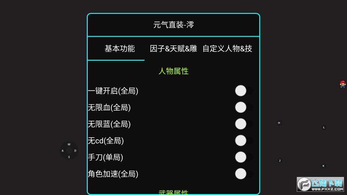 元气骑士圣诞节特别版3.2.8.4最新版截图0
