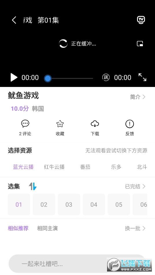 神马影视纯净版4.0.8手机版截图0