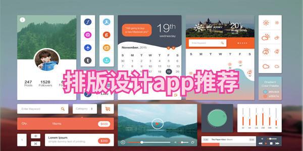 排版设计app有哪些_排版设计app推荐_排版设计app软件