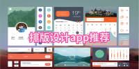 排版设计app推荐