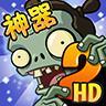 植物大戰僵屍2中文版2.7.0
