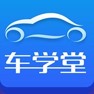 车学堂app去广告版4.9.7.1会员解锁版
