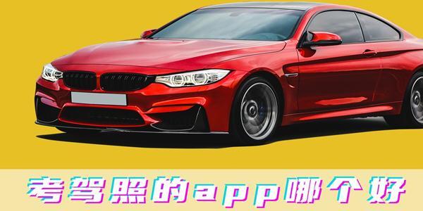 考驾照的app哪个好_驾考好用的app_免费驾考软件下载