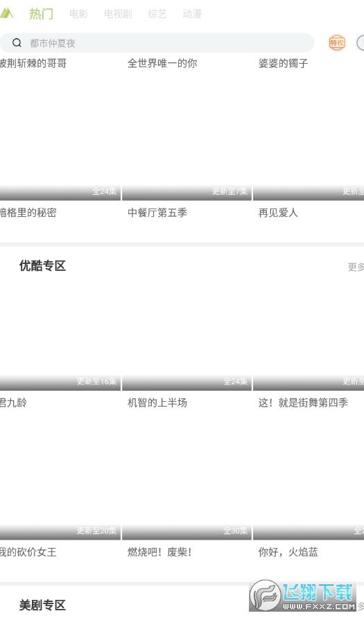 青山影�最新去�V告版1.6.1免�M版截�D0