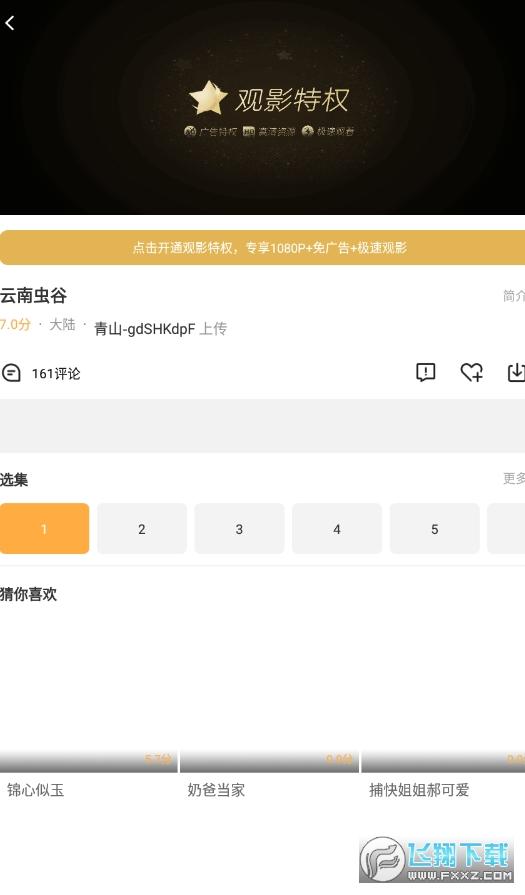 青山影�最新去�V告版1.6.1免�M版截�D1