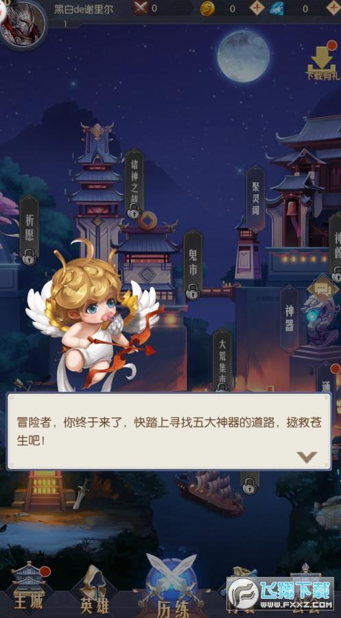 英雄召�景沧堪�2.0.3手�C版截�D1