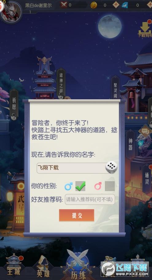 英雄召�景沧堪�2.0.3手�C版截�D2