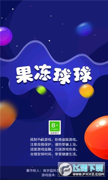 果冻球球安卓版v1.0截图0
