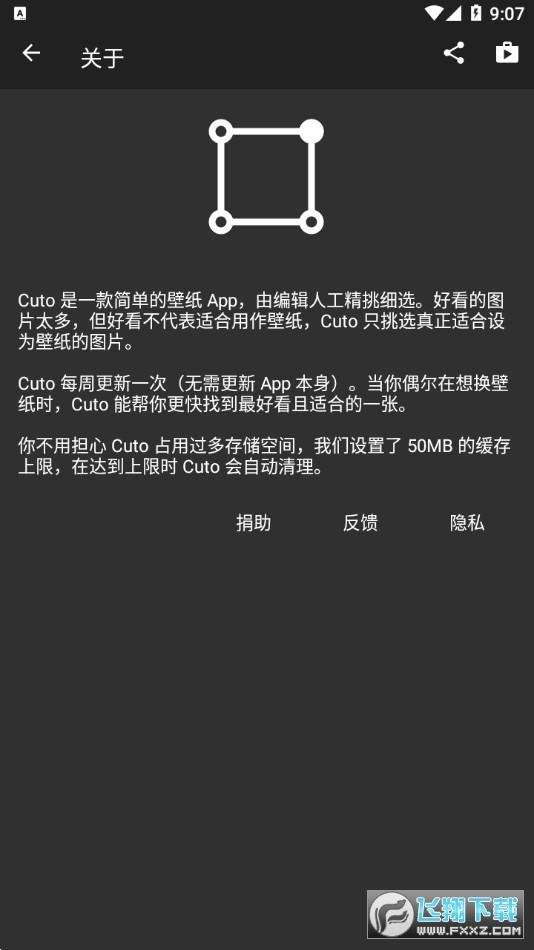 cuto壁�1.6.4 安卓版截�D3