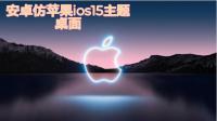 安卓仿苹果ios15主题桌面