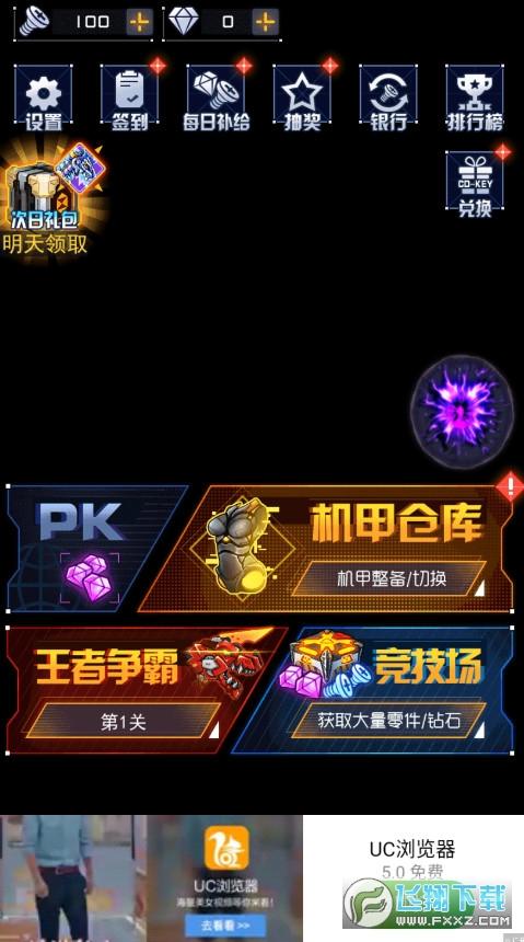 究极机甲战神正式版1.0.1安卓版截图0