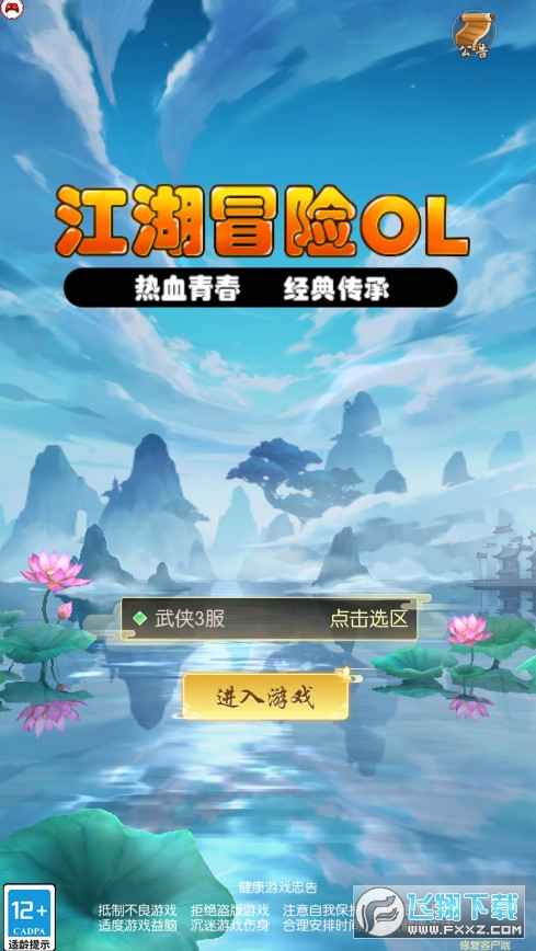 江湖冒险OL安卓版1.5.8.000手机版截图0