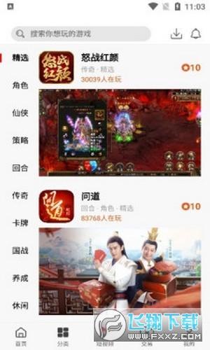 云亦手游v0.7.6 最新版截图0