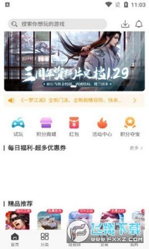 云亦手游v0.7.6 最新版截图2