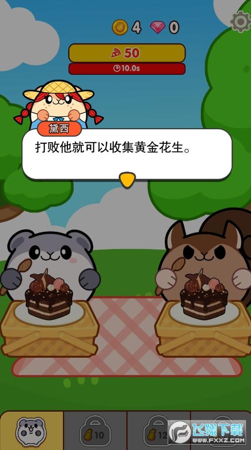 仓鼠野餐派对游戏手机版1.1安卓版截图4