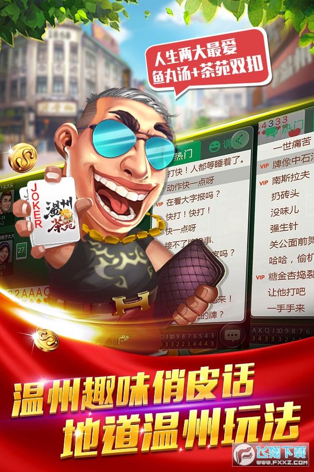 温州茶苑麻将手机版2.2.0官方版截图3